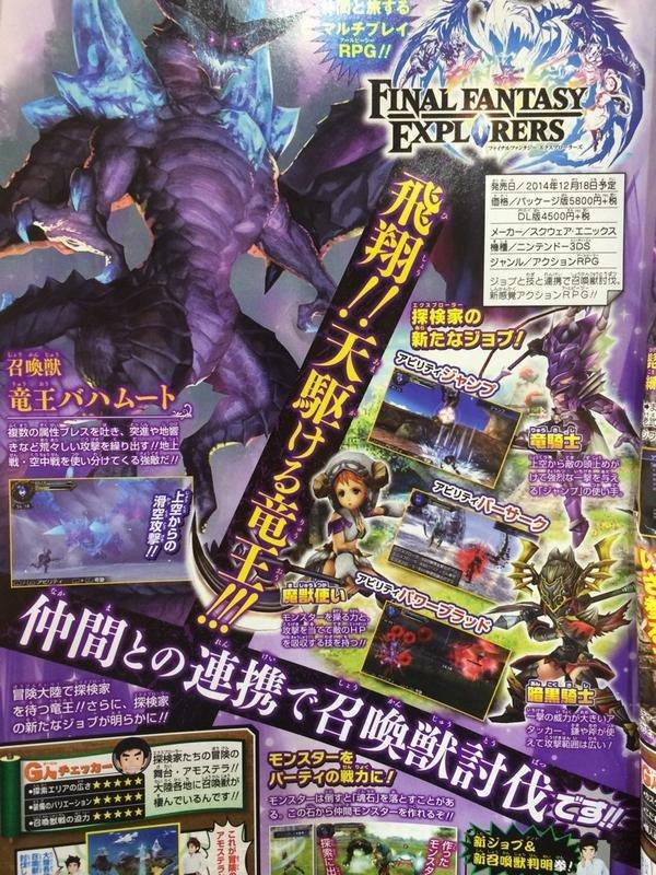 Bestienbändiger, Dragoon und Bahamut in Final Fantasy Explorers-01