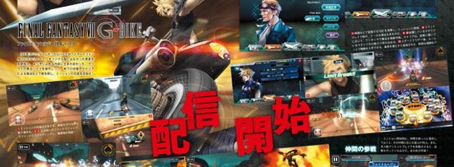 Japan Final Fantasy VII G-Bike erscheint morgen