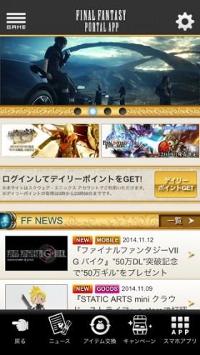 Final Fantasy Portal App-1