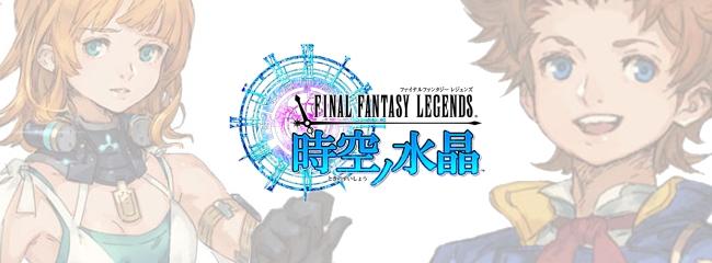 Final Fantasy Portal App und Final Fantasy Legends Space-Time Crystal angekündigt