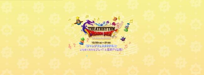 Japan Theatrhythm Dragon Quest angekündigt