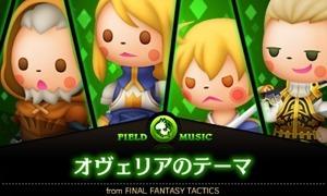 Japan Zwei weitere DLC's für Theatrhythm Curtain Cal Final Fantasy - Cid04