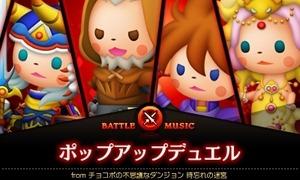Japan Zwei weitere DLC's für Theatrhythm Curtain Cal Final Fantasy - Cid08
