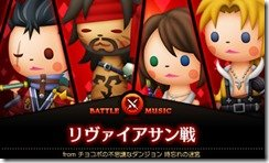 Theatrhythm Final Fantasy Curtain Call DLC bringt Auron im Doppelpack-05