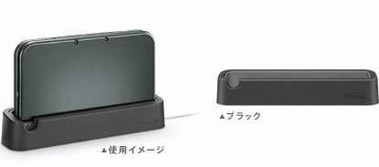 Die Ladestation des New 3DS LL