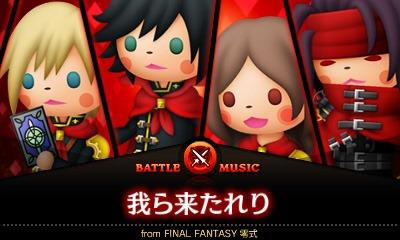 Die nächste DLC-Welle rollt an für Theatrhythm Curtain Call Final Fantasy-04