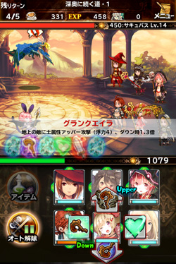 Bravely Archive Ds Report - 10
