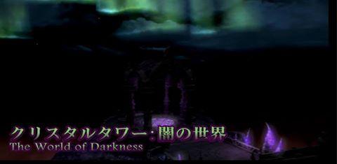 Die Welt der Dunkelheit