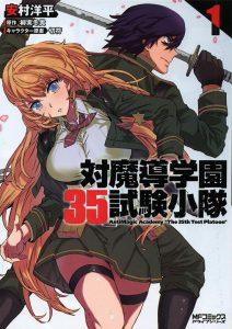 AntimagiC Academy - Test-Trupp 35 ©Panini Manga  ©Tōki Yanagimi ©Kippu