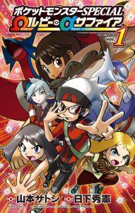 Pokémon - Omega Rubin und Alpha Saphir ©Panini Manga  ©Shingo Hata