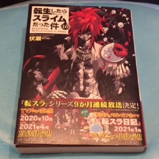 Die Schleim-Tagebücher erhält Anime-Adaption